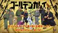 「ゴールデンカムイ」スペシャルイベントの振り返り生配信を7月7日(水)に実施ッ!小林親弘さん(杉元佐一役)出演ッ!