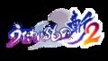 「うたわれるもの斬2」出演声優の先行プレイ動画を7月3日(土)に配信! オリジナルのギフト券が100名に当たるキャンペーンも!