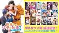 TVアニメ「指先から本気の熱情2-恋人は消防士-」、7/4(日)放送開始の第1話先行カット公開! EXカットブロマイド予約開始!