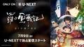 大ヒット映画「羅小黒戦記 ぼくが選ぶ未来(日本語吹替版)」、7月9日(金)12:00よりU-NEXTで独占配信決定!