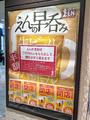 創作和食居酒屋「和食・酒 えん 秋葉原店」が、7月9日をもって閉店