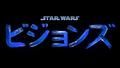新プロジェクト「スター・ウォーズ:ビジョンズ」にプロダクションI.Gなど7つのアニメスタジオが参加! 特別映像公開!