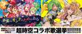 ワルキューレ3rdアルバムが発売決定! 「超時空コラボ歌選挙!!!!!!!」もスタート!