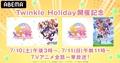 「ウマ娘 プリティーダービー Twinkle Holiday」開催記念! TVアニメ「ウマ娘 プリティーダービー」シリーズ、7月10日&11日に無料一挙放送決定!!