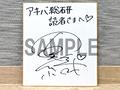 2ndライブ「MAKE SMILE」Blu-ray & DVDリリース記念! 石原夏織サイン色紙を抽選で1名様にプレゼント!!
