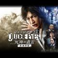 PS Now、7月は「仁王2」「JUDGE EYES」など7作品が一挙追加! 定額で遊び放題