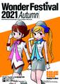 世界最大級の造形・フィギュアの祭典「ワンダーフェスティバル2021[秋]」、9月20日(月)開催決定! 公式キービジュアルも初公開