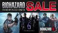 PS4&Switch「バイオハザード」シリーズセール、7月21日(水)まで開催!