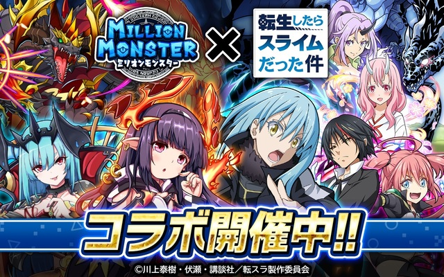 スマホRPG「ミリオンモンスター」×TVアニメ「転生したらスライムだった件」コラボが本日7月2日(金)スタート!