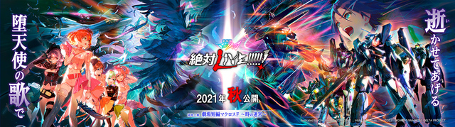 劇場版マクロスΔ×劇場短編マクロスF、公開は2021年秋に決定! 11月にはライブも開催!