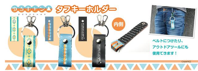 「ゆるキャン△」タフキーホルダー&ベルトが登場! 7月19日まで予約受付中!