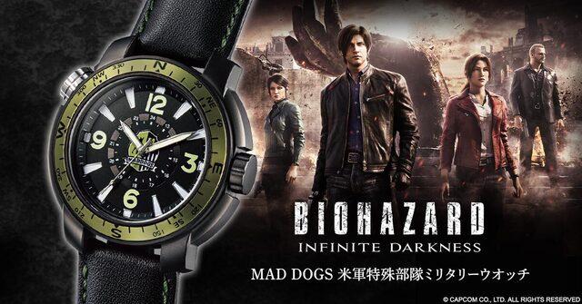 「バイオハザード:インフィニット ダークネス」より、米軍特殊部隊「MAD DOGS」をイメージしたミリタリーウオッチが登場!