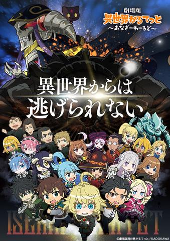 「劇場版 異世界かるてっと ~あなざーわーるど~」2022年公開決定! TVアニメの再放送も決定!