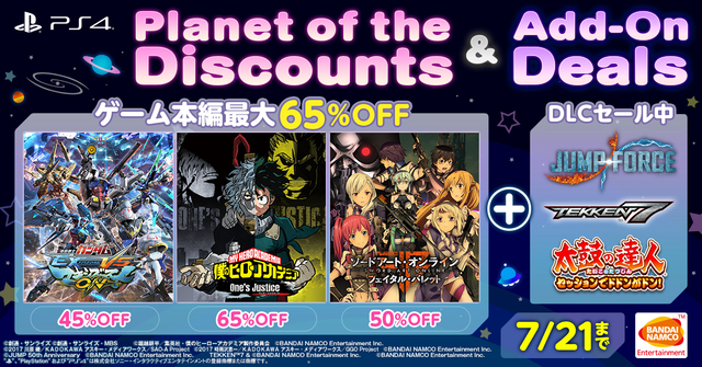 PS4のDL版が最大65%OFFとなる「Planet of the Discounts」セールスタート!「機動戦士ガンダム EXTREME VS. マキシブーストON」などが対象に