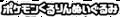 ひっくり返すとポケモンになる⁉ 「ポケモン くるりんぬいぐるみ」7月31日(土)発売! ピカチュウ、フシギダネ、ヒトカゲ、ゼニガメが登場