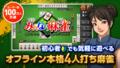【2021】正統派なものから奇抜なやつまで! 麻雀ゲームオススメ10選!