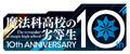 「魔法科高校の劣等生」10周年! 完全新作アニメーションPVと記念サイトを公開! 複製原画の予約もスタート