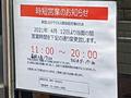 鉄板シュラスコの店「トゥッカーノグリル 秋葉原ヨドバシ店」が、8月8日をもって閉店