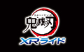 「鬼滅の刃」×USJコラボ、「無限列車」を舞台にした作品史上初の超体感VRジェットコースター「鬼滅の刃 XRライド」9月17日(金)登場!