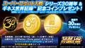 祝ギネス世界記録!「スーパーロボット大戦30」10月28日発売決定! 特典情報も公開