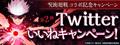 「パズル&ドラゴンズ」にて、TVアニメ「呪術廻戦」との初コラボが開催決定! コラボ記念キャンペーン実施!!