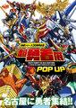 勇者シリーズ30周年記念「超勇者展POPUP STORE ロフト名古屋」、本日、7月14日スタート!!