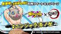 アニメ「鬼滅の刃」×ニンジャラ、コラボ限定クオカードが当たるTwitterキャンペーンがスタート!