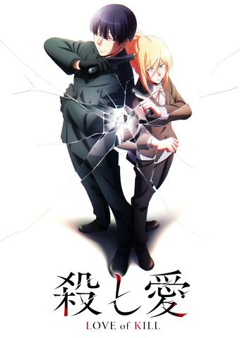TVアニメ「殺し愛」アニメビジュアル&キャラクター設定画公開! メインスタッフコメントも!