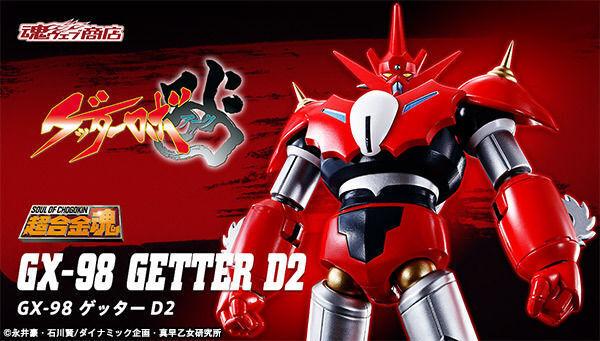 新作アニメーション「ゲッターロボ アーク」より、劇中に登場する量産型ゲッターが超合金魂で立体化!