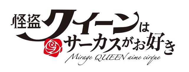 「怪盗クイーンはサーカスがお好き」劇場OVAアニメ化が決定! 公式サイト&Twitterがオープン!