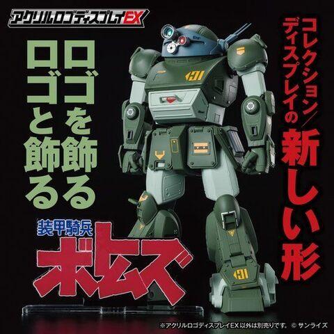 ロゴに特化したディスプレイスタンド「アクリルロゴディスプレイEX」シリーズに「装甲騎兵ボトムズ」が登場!
