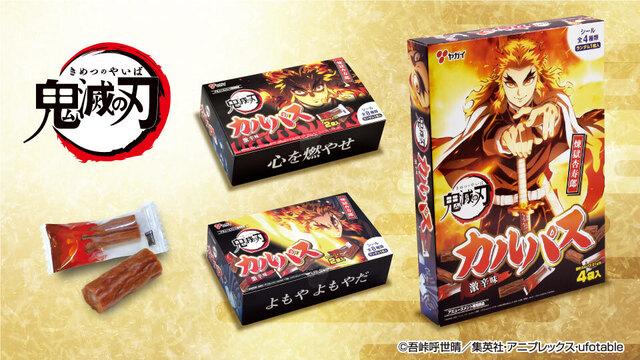「鬼滅の刃」炎柱 煉獄杏寿郎パッケージが目印! 燃えるような刺激的な辛さの旨辛カルパスがアミューズメント施設に登場!