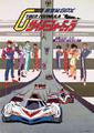 TVシリーズ30周年を記念した展示イベント「新世紀GPXサイバーフォーミュラ World Tour 大阪GP」、7/23(金)いよいよスタート!