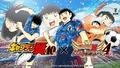 「キャプテン翼 ~たたかえドリームチーム~」、本日7月16日(金)より「リリース1500日記念キャンペーン」スタート!!