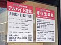 家系ラーメン店「王道家直系 IEKEI TOKYO」が、7月20日オープン! 「北谷食堂 末広町店」跡地