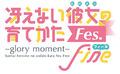 「冴えない彼女の育てかたFes. Fine ~glory moment~」がBlu-ray&DVDになって9月22日に発売! 安野希世乃による告知動画も公開!