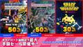 「タイトーサマーセール」開催中! 8月18日まで家庭用ゲームが最大50%オフ!