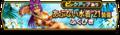 「ドラゴンクエストウォーク」新イベント「あぶない水着イベント'21~導かれし夏休み達~」開催!