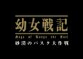 「幼女戦記」新規短編映像「砂漠のパスタ大作戦」が各配信サイトで配信開始!