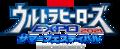 杉浦、妻のウルトラ愛を実感!「ウルトラヒーローズEXPO 2021 サマーフェスティバル IN 池袋・サンシャインシティ」 オープニングセレモニーレポート!!