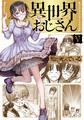 累計150万部超! メガヒットコミックス「異世界おじさん」、TVアニメティザービジュアル公開!!