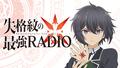 TVアニメ化決定の「失格紋の最強賢者」、メインキャスト陣によるWEBラジオが本日配信スタート!!