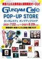 ガンダムカフェオリジナルグッズが大集合!「GUNDAM Cafe POP-UP STORE 東急ハンズ心斎橋」、8月29日(日)まで開催中!!