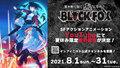 「花咲くいろは」「TARI TARI」「BLACKFOX」のYouTube期間限定無料配信が決定! 「花咲くいろは」は7月25日(日)スタート!
