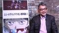 世界最大のポップカルチャーの祭典・コミコンに、「シン・エヴァンゲリオン劇場版」庵野秀明総監督が登場! 熱いメッセージが到着!