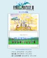 「ファイナルファンタジー ピクセルリマスター」企画、Steam版の事前&早期購入特典が明らかに!