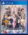 学園ジュブナイルRPG「Caligula2-カリギュラ2-」、クリア後のやりこみ要素を紹介!
