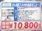 アキバ特価情報(2021年7月14日~7月18日)