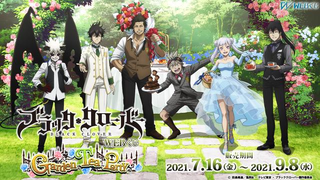 「ブラッククローバーWEBくじ 第3弾 ~Garden Tea Party~」販売開始!