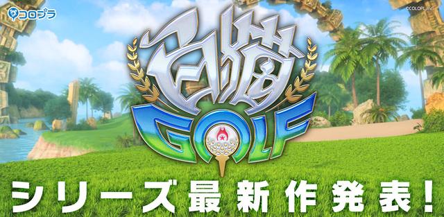 白猫キャラクターがゴルフで熱いバトル! 白猫シリーズ新作アプリゲーム「白猫GOLF」発表&ティザーサイト公開!!